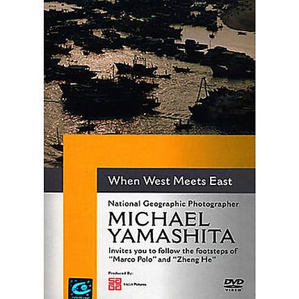 Michael Yamashita DVD When West Meets East